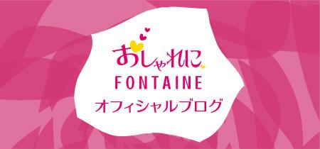 オシャレにFONTAINE オフィシャルブログ