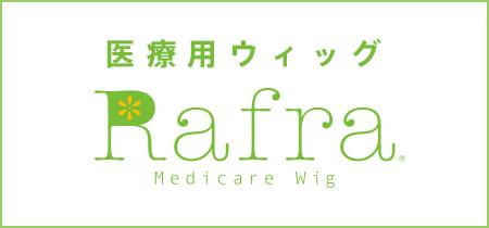 医療用ウィッグ Rafra