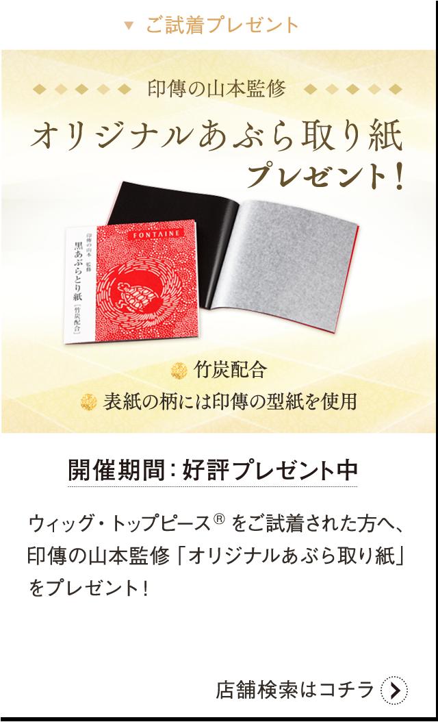 ご試着プレゼント オリジナルあぶら取り紙プレゼント!