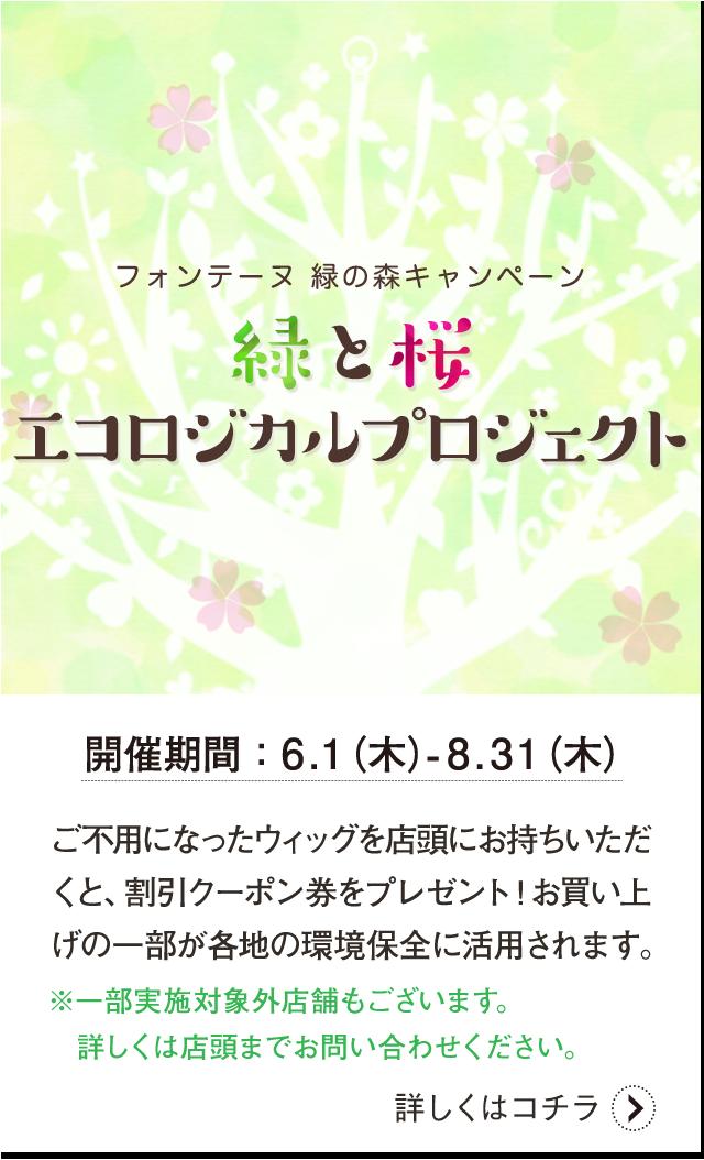 フォンテーヌ 緑の森キャンペーン 緑と桜エコロジカルプロジェクト