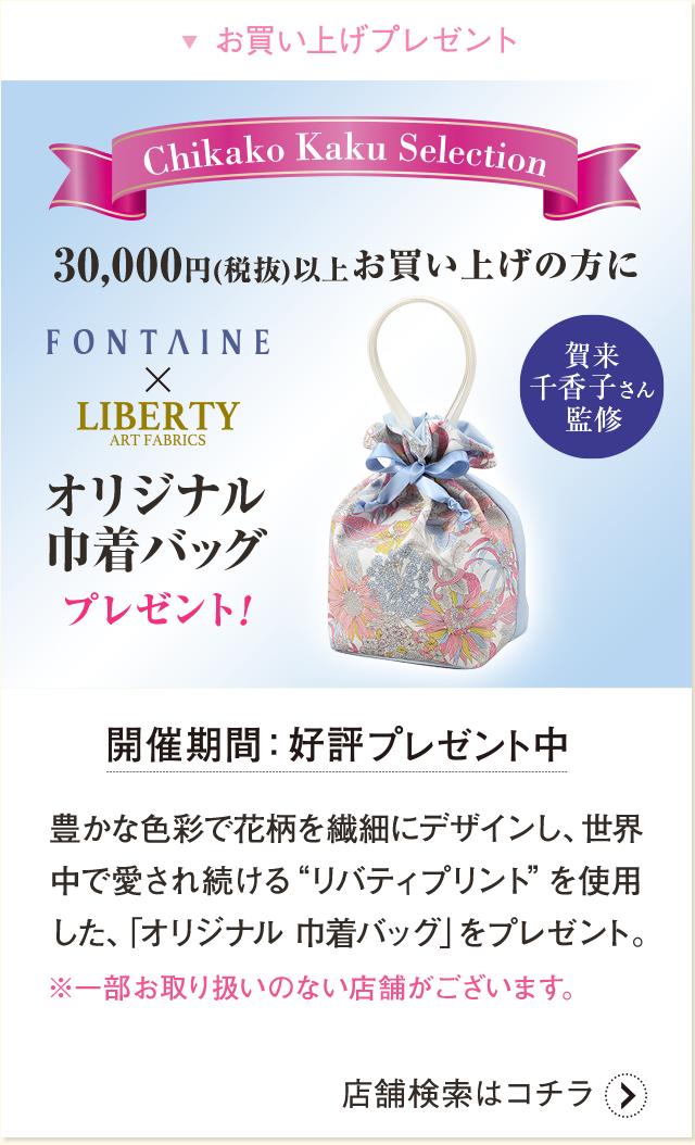 お買い上げプレゼント 30,000円(税抜)以上 お買い上げの方にオリジナルマスクポーチプレゼント!