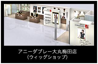 アニーダブレー大丸梅田店(ウィッグショップ)