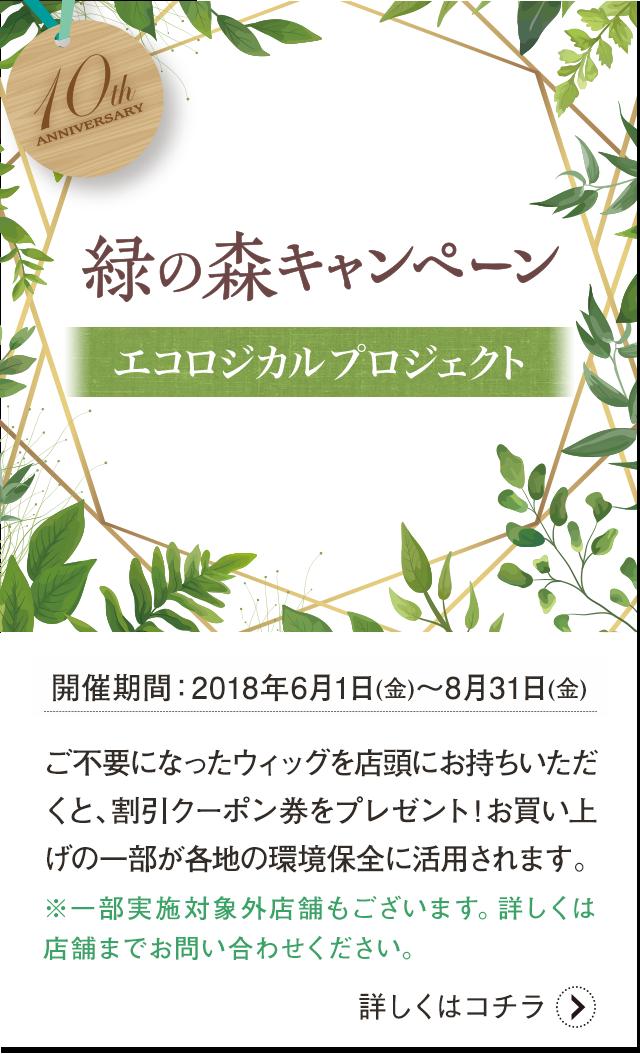 緑の森キャンペーン