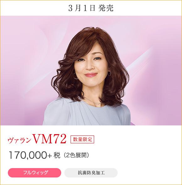 ヴァラン VM72