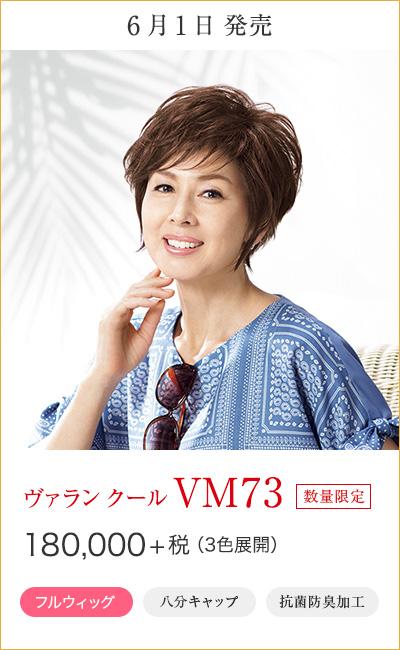 ヴァラン クール VM73