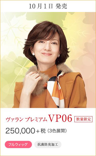 ヴァラン VP06
