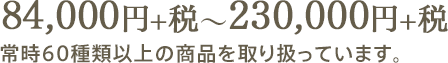84,000円+税〜230,000円+税