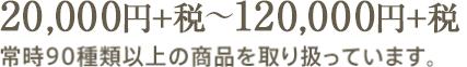 20,000円+税〜120,000円+税