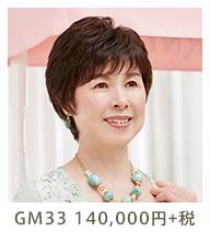 GR03 160,000円+税