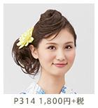 P477 7,200円+税