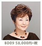 BD09 58,000円+税