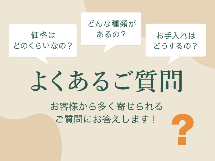 よくあるご質問 お客様から多く寄せられるご質問にお答えします!